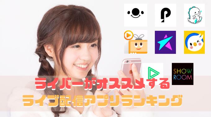 配信 アプリ
