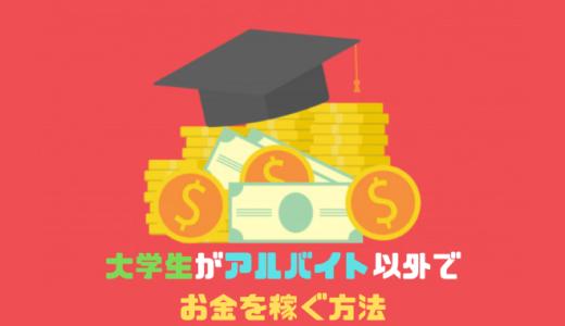 【2020年版】大学生がバイト以外で稼げるオススメの副業6選!!