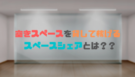 空きスペースをシェアするだけで副業で月収1~5万円稼げる!?