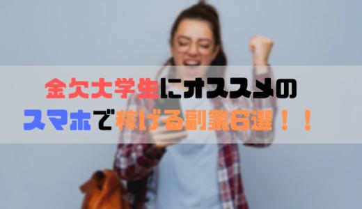 【2020年版】金欠の大学生にオススメのスマホで稼げる副業6選!!