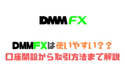 DMMFXは使いやすい??口座開設から取引方法まで流れを幅広く解説