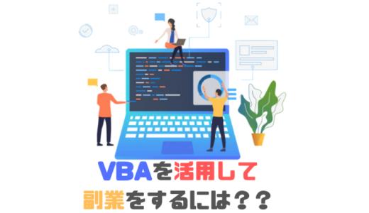 VBAを活用した在宅副業は稼げる??体験者が始め方や仕事内容について解説!!