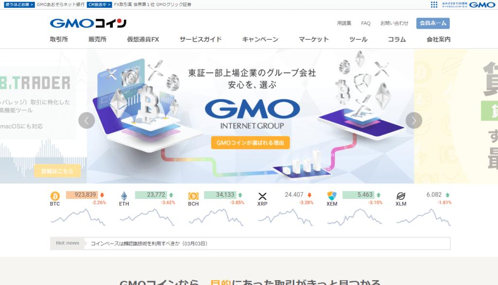 GMOコイン 副業