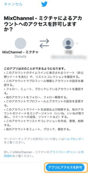 MixChannelでライブ配信を始めるには