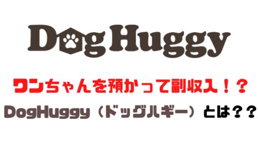 犬を預かって副収入!?DogHuggy(ドッグハギー)とは??