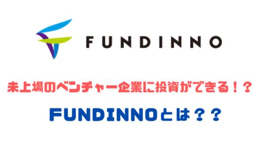 FUNDINNO(ファンディーノ)の評判や手数料、エンジェル税制についてまとめてみた