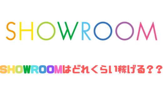SHOWROOMは副業としてどれくらい稼げる??収入や始め方について