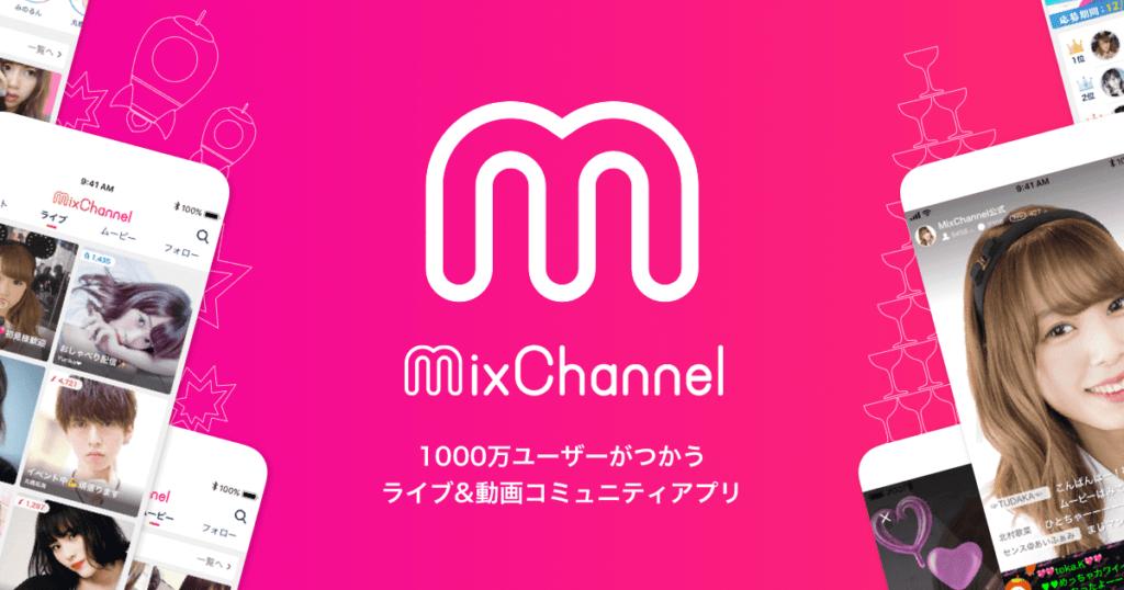 MixChannelってどんなアプリなの??