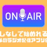 顔出しなしでラジオ配信で稼げるオススメのライブ配信アプリ6選!!