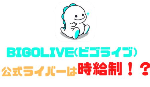 BIGOLIVE(ビゴライブ)公式ライバーは時給制??報酬金額やなり方について解説!!
