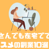 妊婦さんでも在宅で副業ができる!?稼げるオススメの副業10選!!