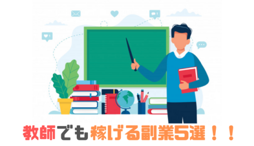 副業禁止の教師でも始められる!?バレにくいオススメの副業5選!!