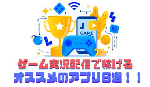 スマホ一台でできる!?ゲーム実況配信で稼げるオススメのアプリ6選!!