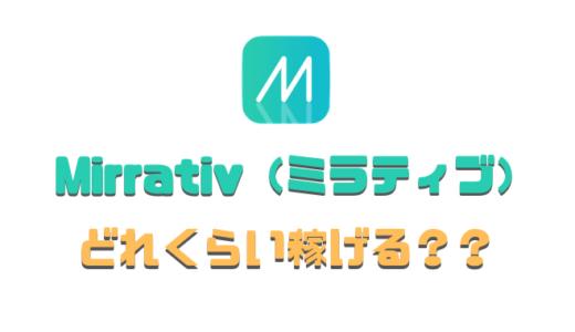 還元率は低い!?Mirrativ(ミラティブ)ってどれくらい稼げるの??