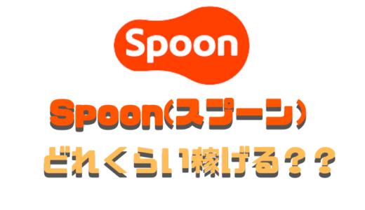 Spoon(スプーン)なら顔出しなしで副業として稼ぐことができる!?