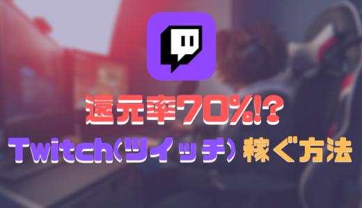 還元率70%!?ゲーム配信で稼げるTwitch(ツイッチ)で収益化するには??