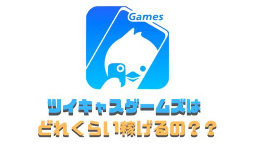 ツイキャスゲームズは還元率が最大70%!?配信方法や稼ぐための条件について