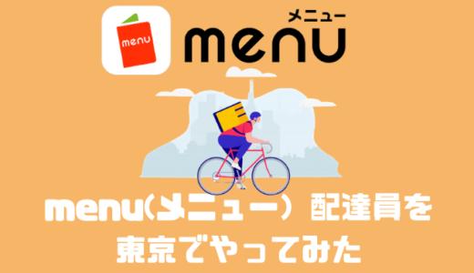menuの配達員を東京でやってみた!!稼げるエリアや収入について教えます!!
