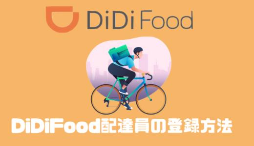 DiDiFood配達員の登録方法や始める前に知っておくべきことを教えます