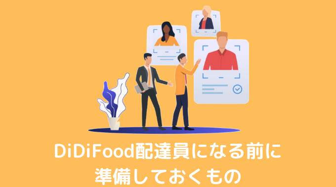 DiDiFoodの配達員に登録する前に必要なもの