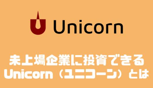 株式投資型クラウドファンディング「Unicorn(ユニコーン)」の評判は??