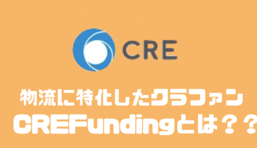 CRE Fundingなら少額で物流不動産投資可能!?評判や手数料について