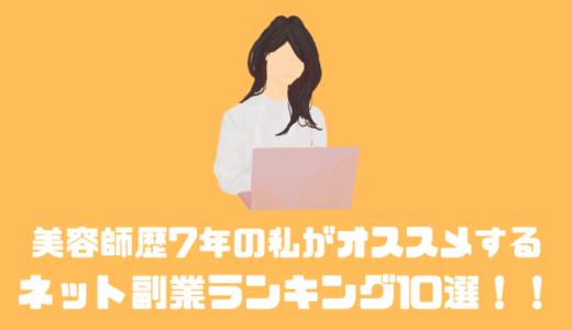 美容師歴7年の私がオススメするネットでできる副業5選!!