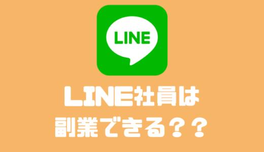 LINE(ライン)が副業解禁!?申請方法やルールなどについてまとめてみた