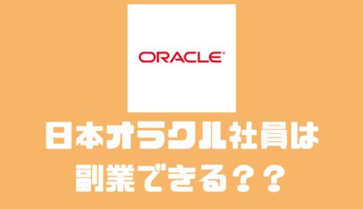 日本オラクルが副業解禁!?申請方法やルールなどについてまとめてみた