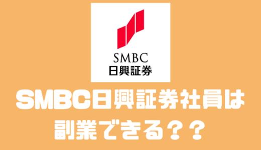 SMBC日興証券が副業解禁!?申請方法やルールなどについてまとめてみた