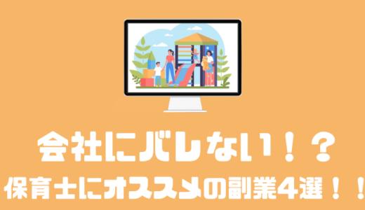 【体験談】保育士は副業禁止!?やってもバレないオススメの副業4選!!