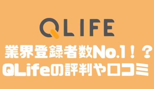 業界登録者数No.1!?QLifeの評判や口コミ、治験参加方法について