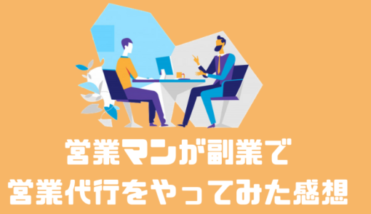 営業代行を副業で個人でもできる儲かるオススメサイト3選!!
