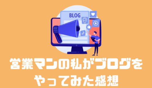 【体験談】営業マンの私が副業でブログを実際にやってみた感想