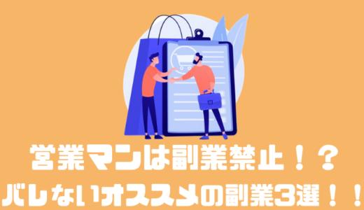 【体験談】営業マンが会社に禁止されててもできるオススメの副業3選!!