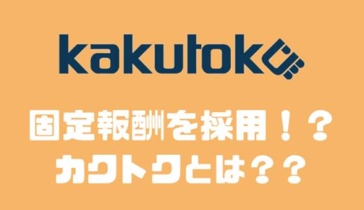 営業代行なのに固定報酬!?kakutokuはどれくらい稼げるの??
