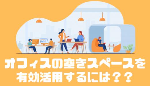 オフィスの空きスペースを有効活用して収益化する方法とは??