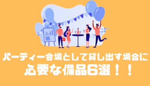 空き部屋をパーティー会場として貸し出した場合に必要な手続きや備品6選!!