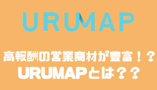 URUMAP(ウルマップ)って稼げるの??報酬や評判などについて