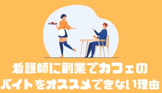 【体験談】看護師が副業でカフェで働かない方が良い理由とは!?