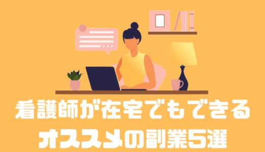 【体験談】忙しい看護師でも在宅でできるオススメの副業5選!!