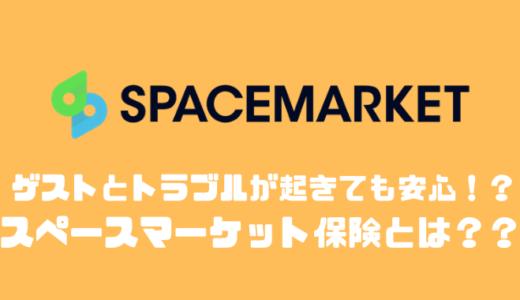 スペースマーケット保険の適用事例や入り方について教えます!!