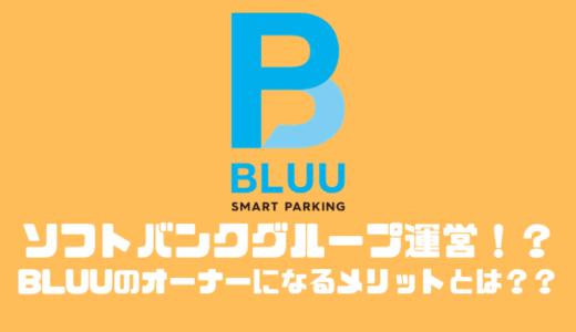 BLUU SMART PARKINGのオーナーになるメリットや手数料について