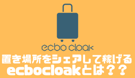 ecbocloak(エクボクローク)は個人宅でもオーナーになれるの??
