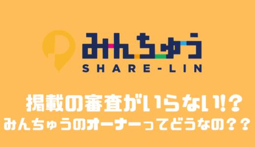 みんちゅうSHARE-LINのオーナーになるメリットや手数料について