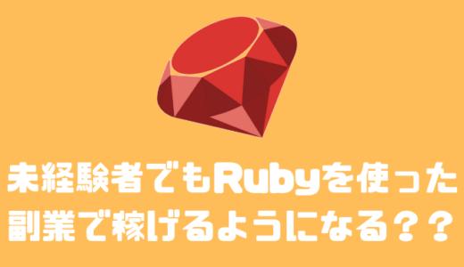 rubyを使った副業は未経験者の場合稼げるまでどれくらいかかるの??