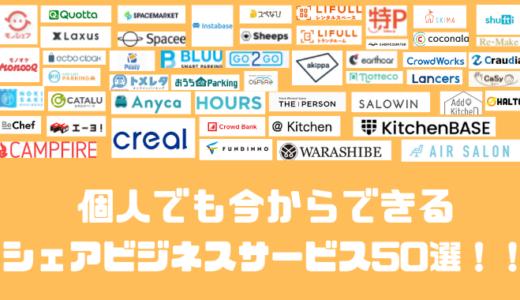個人でも今から簡単に始められるシェアビジネスサービス50選!!