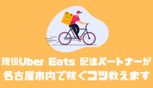 Uber Eats 配達パートナーが教える名古屋市で稼ぐコツややってみた感想について