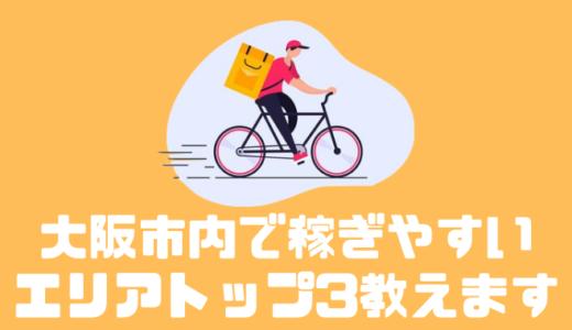 Uber Eats 配達パートナーが教える大阪市内で稼げるエリアトップ3とは??