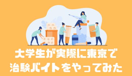【治験体験談】東京で大学生時代に治験バイトで実際に計100万円稼ぎました